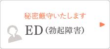 ED(勃起障害)
